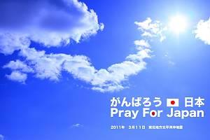 Pray-for-Japan1-1024x682.jpg