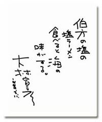 伯方の塩ラーメンは「海ラーメン」.jpg
