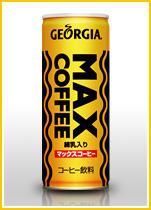 maxcoffee.jpg