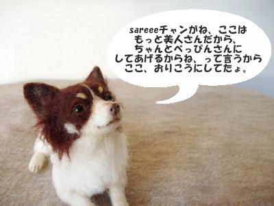 ◆P1060888-②