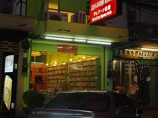 cho-boon books