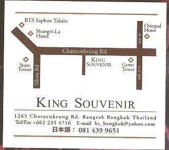 kingsouvenir2009060202.jpg