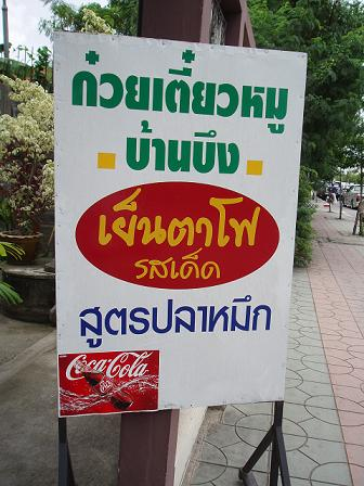 kuaytiaobaanbun20090629.jpg