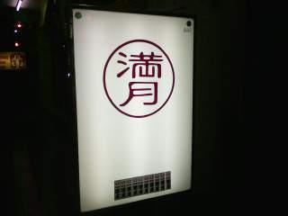 mangetsukitchin20090903.jpg