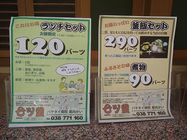 nanatsugama2.jpg