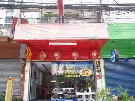 taiwanfood20090930.jpg