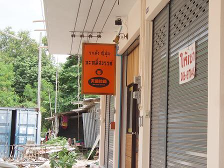 tengoku2009101102.jpg
