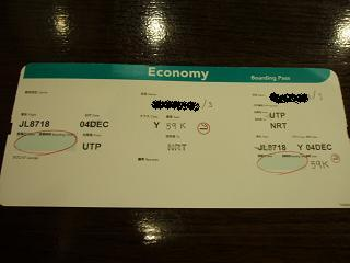 ticket_20081204173853.jpg