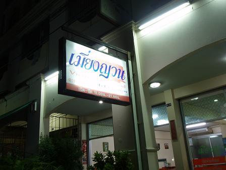 vietnamfood2009092602.jpg