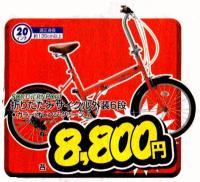 コーナン自転車