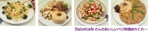 babelcafe