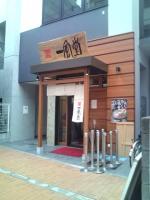 20090717_一風堂町田店-001