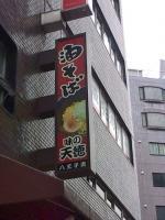 20090718_味の天徳八王子店-001