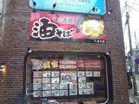 20090718_味の天徳八王子店-009