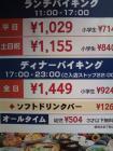 20090720_カーニバルブッフェ八王子高倉店-001