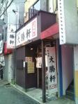 20090721_東池袋大勝軒なべ丸-001