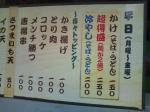 20090721_深大寺そば-003