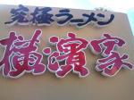 20090725_究極ラーメン横濱家相模原店-007