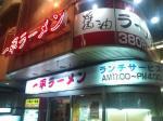 20090809_一平ラーメン-001