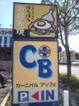 20090812_カーニバルブッフェプラス町田木曽-002