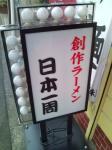 20090823_ミスター日本一周-001