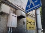 20090828_ラーメン二郎京急川崎店-003