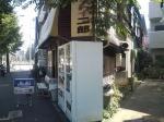 20090828_ラーメン二郎武蔵小杉店-005