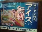 らあめん花月嵐橋本南口店-003