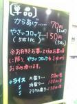 20090908_あいちゃん弁当-002