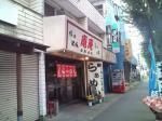 20090909_らぁめんしょっぷ庵庵-001
