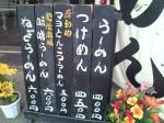 20090909_らぁめんしょっぷ庵庵-009