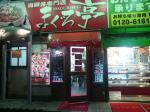 20090909_海鮮丼専門店まぐろ亭-001