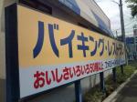 20090911_カーニバルブッフェプラス町田木曽店-010