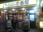 20090909_CoCo壱番屋相模原アイワールド店-001