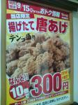 20090914_なか卯相模原千代田店-003