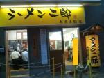 20090917_ラーメン二郎相模大野店-002