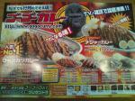 20090919_ゴーゴーカレー丼丼-006