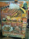 20090919_ゴーゴーカレー丼丼-003
