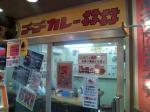 20090919_ゴーゴーカレー丼丼-002