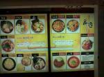 20090919_ゴーゴーカレー丼丼-001