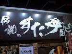 20090919_伝説のすた丼品川店-001