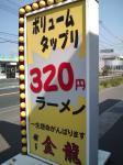 20090920_博多金龍国分店-001