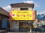 20090921_ほっかほっか亭国分新町店-001