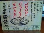 20090923_慶隼人店-006