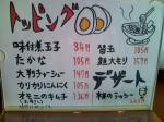 20090923_慶隼人店-005