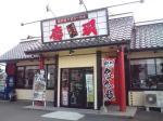 20090923_慶隼人店-001