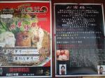 20090923_肉結び本舗国分駅店-001