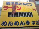 20090924_めんめん亭本店-001