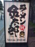 20090927_ラーメン金太郎-012
