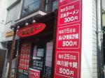 20090927_金山村千代田店-001